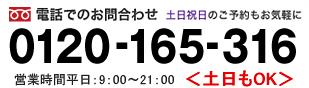 西田司法書士事務所 Nishida Law Office Call